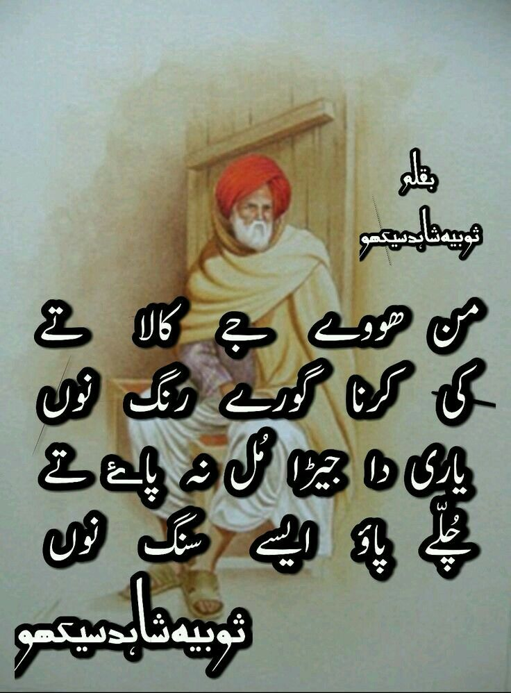 Pin by BUSY Girl🙄 on BinDas LoG | Sufi poetry, Poetry ...