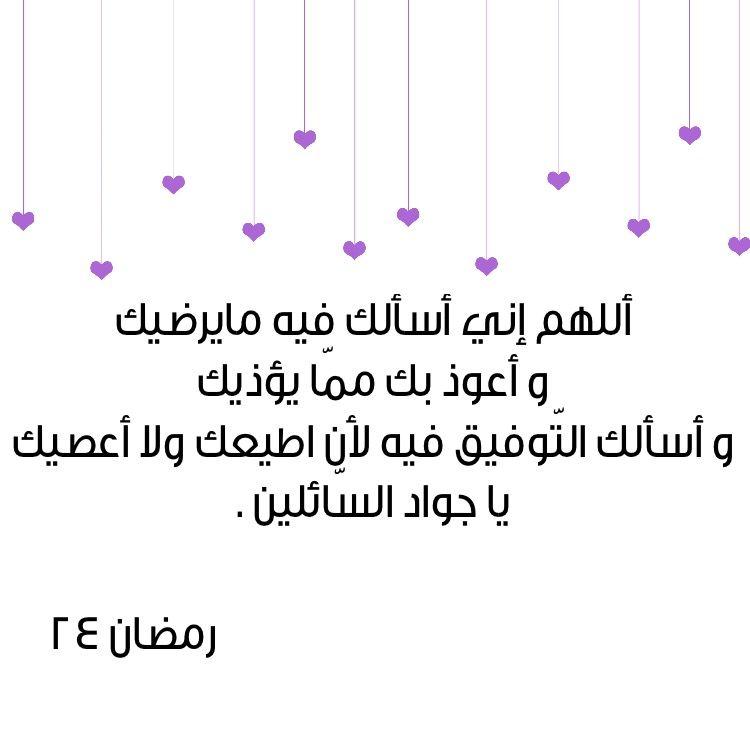 دعاء ليلة ٢٤ رمضان Ramadan Quotes Ramadan Illustration Quotes