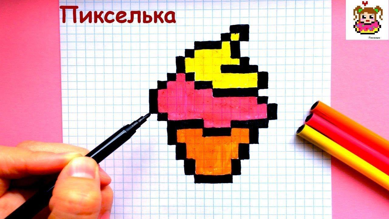 Как Рисовать Мороженое по Клеточкам ♥ Рисунки по Клеточкам ...