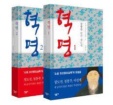 혁명: 광활한 인간 정도전 1,2/김탁환 - KOR FIC KIM TAK-HWAN 2014 V.1-2 [Jun 2014]
