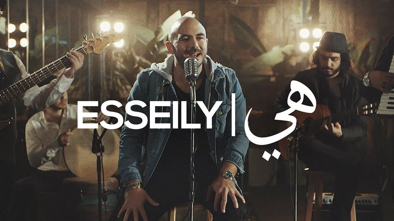 Mahmoud El Esseily Heya Exclusive Music Video 2018 محمود العسيلي هى حصريا Youtube Music Celebrity News Concert
