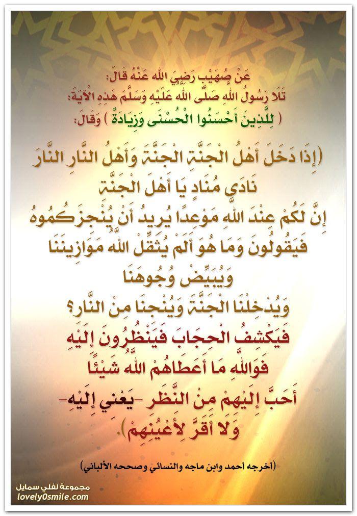 من أحاديث الرسول الكريم Hadith Quran Islam