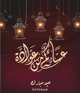 صور عيد الفطر 2020 اجمل صور تهنئة لعيد الفطر المبارك Eid Al Fitr Eid Eid Mubarak