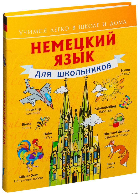 Рецепт торта на английском языке с переводом на русском языке 5 класс