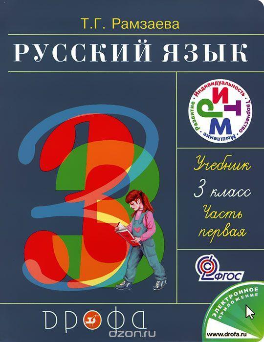 Русский язык 3 класс 1часть рамзаева