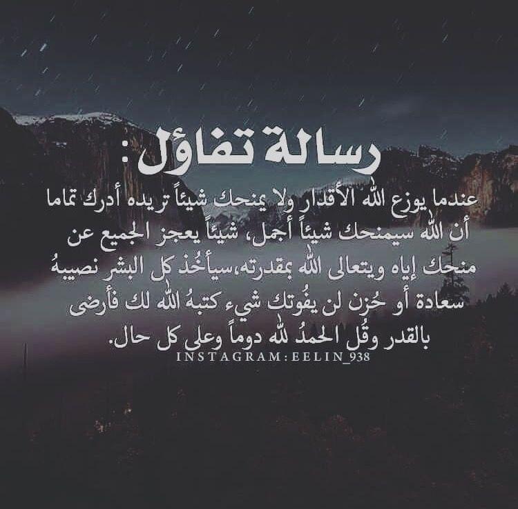 تفاؤل Islamic Inspirational Quotes Inspirational Quotes Quotes