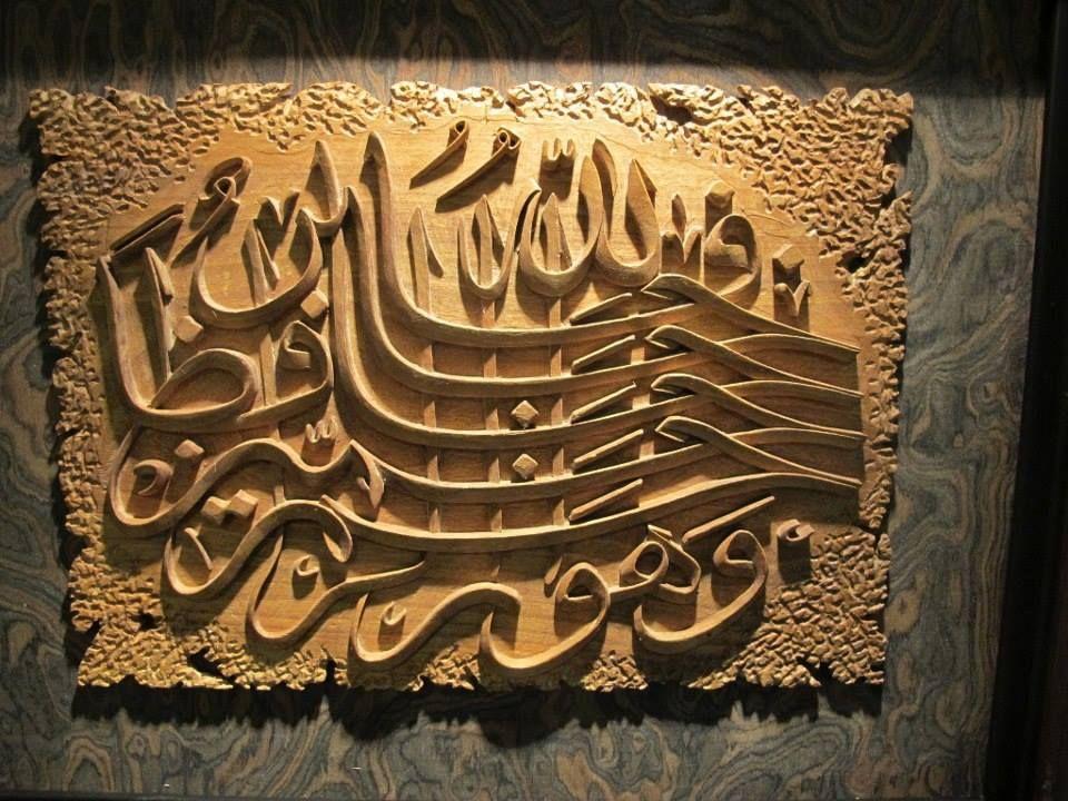Pin oleh Huma di hat Seni islamis, Seni kaligrafi arab