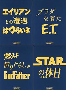 窪田浩紀 宇良貴志 カルチュア コンビニエンス クラブ による課題 Tsutaya 動画 音楽レンタルサービスの利用促進 4点シリーズ 広告デザイン ロゴデザイン ポスターデザイン