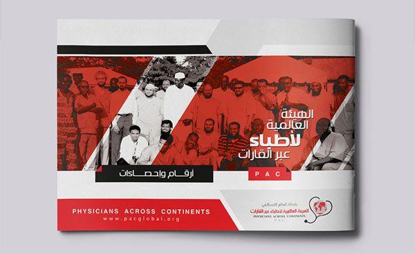 Arabic-Brochure-Design-Ideas-1 | Brand identity | Pinterest ...