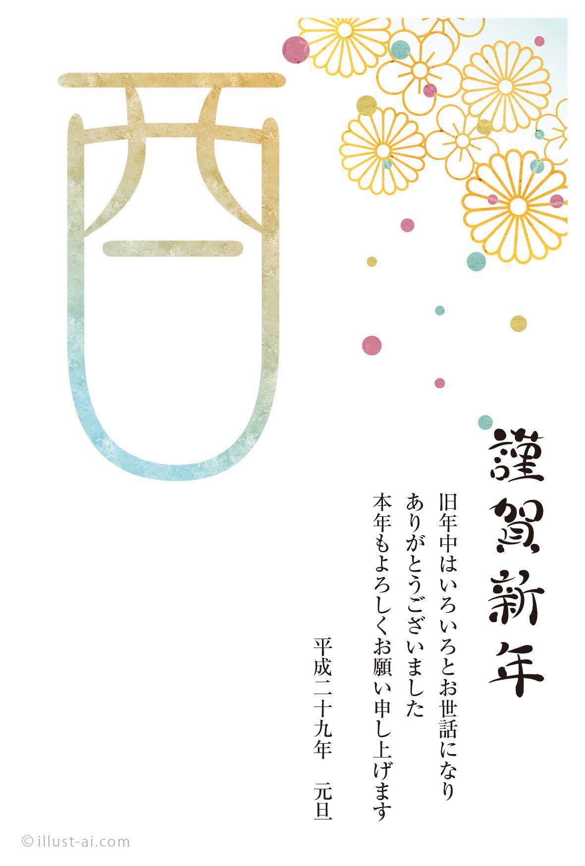 和風な花柄とドットがシンプルで女性らしいデザインの年賀状です