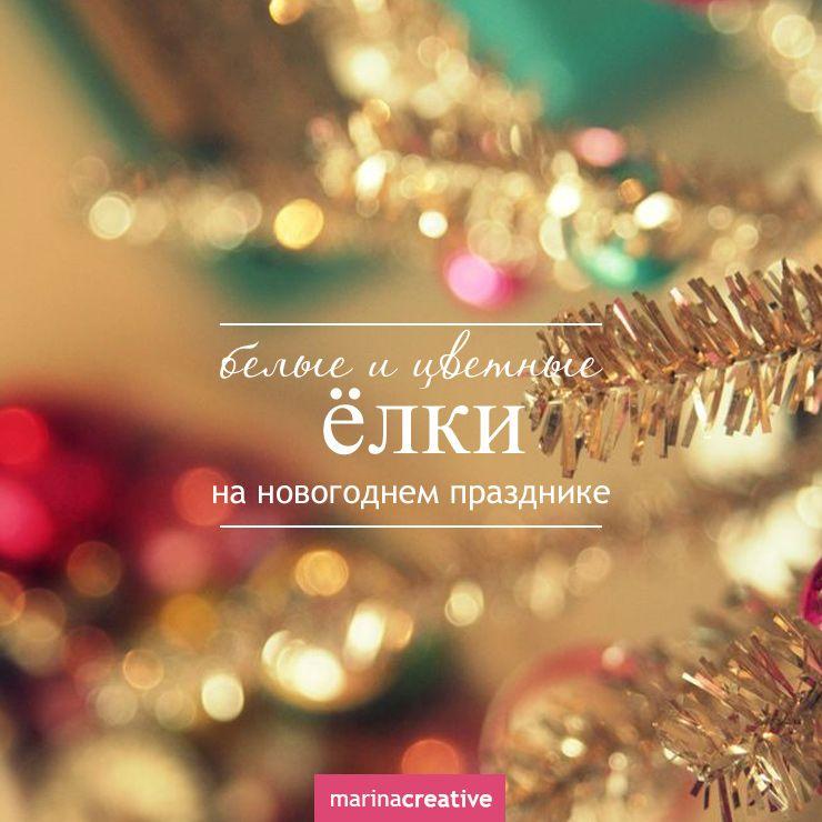 #Design #Christmas_tree #decoration #Christmas #New_Year #color