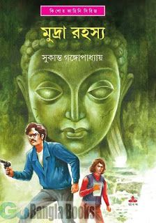 Sukanta gangopadhyay detective books pdf download