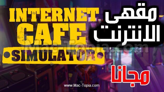 تكنولوجي كينج تحميل لعبه محاكي مقهي الانترنت Internet Cafe Simul Simulation Games Playbill