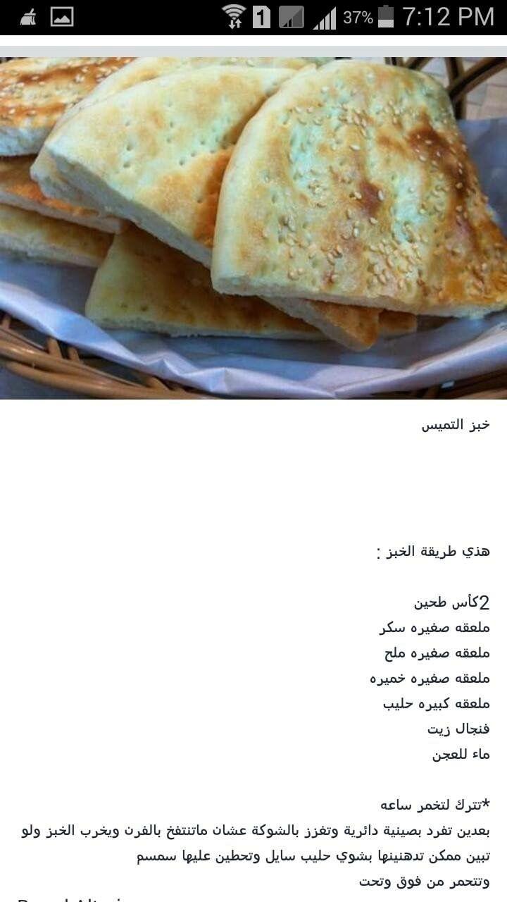 خبز التميس Food Arabic Food Food And Drink