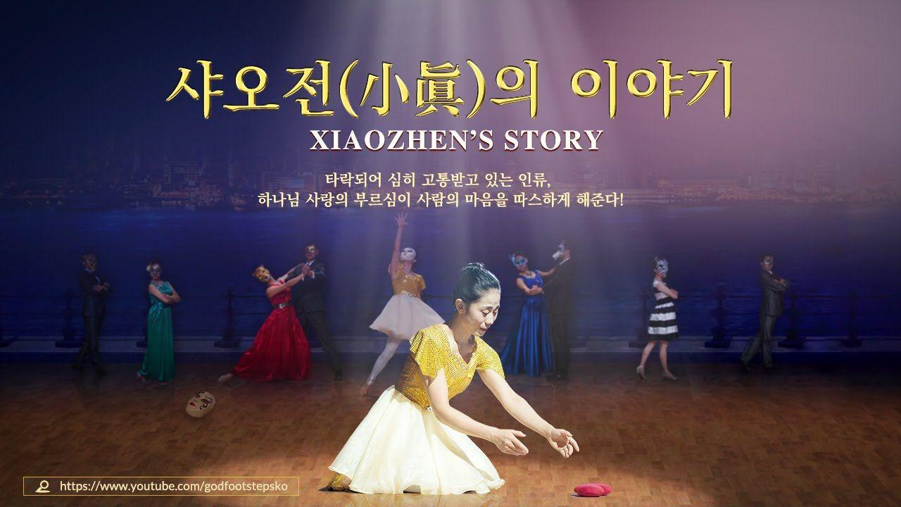 뮤지컬 《샤오전(小眞)의 이야기》