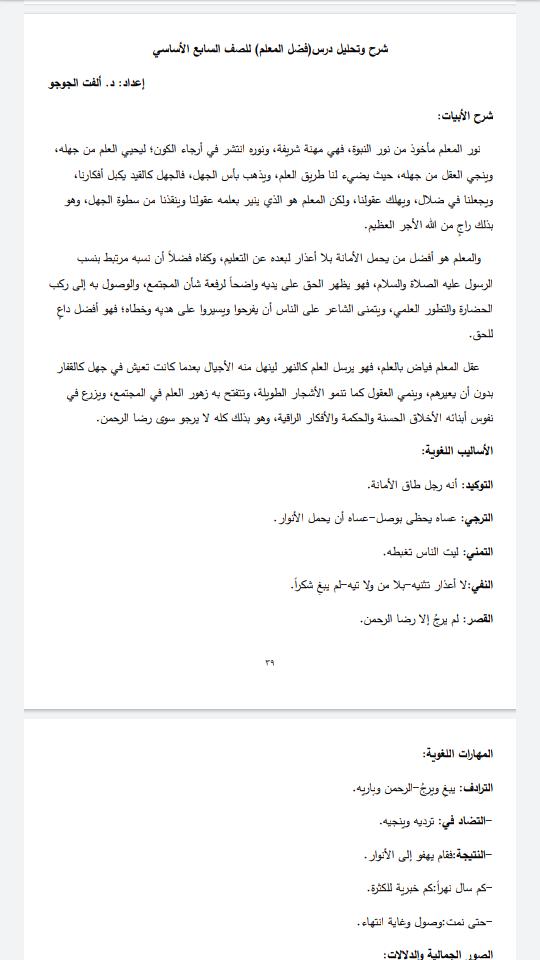 تم الإجابة عليه شرح قصيدة فضل المعلم للصف السابع Math Math Equations