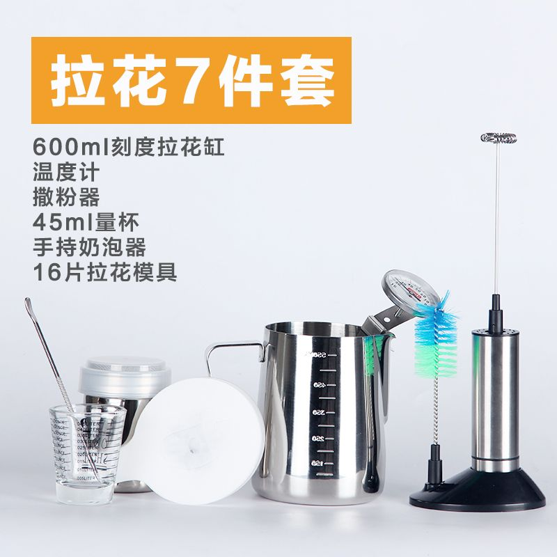 Creamer electric coffee bubble bottle automatic mixing