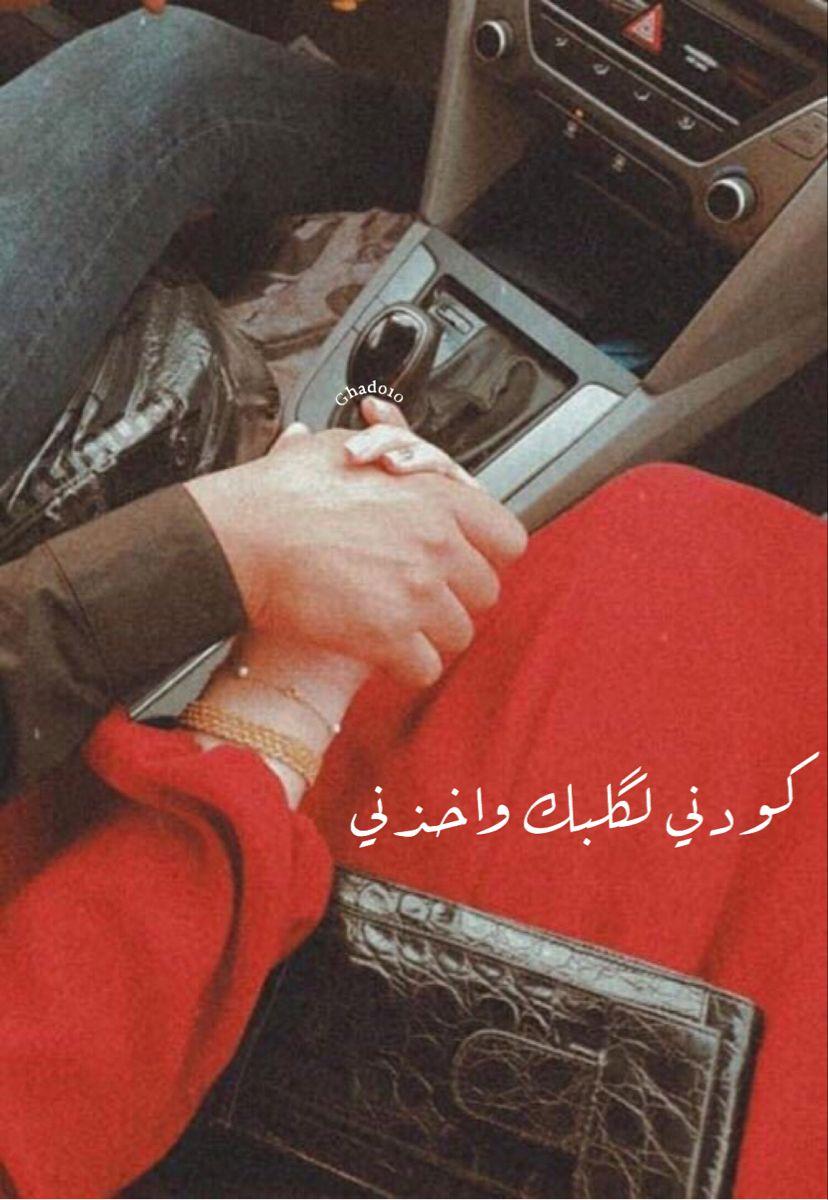 گـودنــي لگـلبــڪ واخـذنــي Self Love Quotes Love Quotes Arabic Quotes