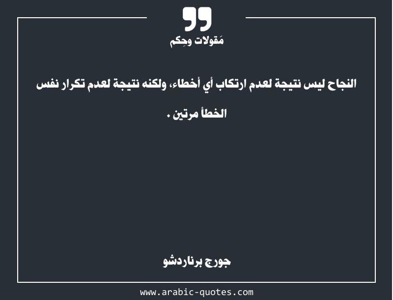 النجاح ليس نتيجة لعدم ارتكاب أي أخطاء ولكنه نتيجة لعدم تكرار نفس الخطأ مرتين Quotes عربي عربية Quoteoftheday Book Citation اقتباسات كتب عبارات أدب