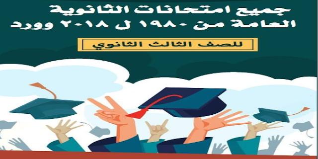 جميع امتحانات اللغة الانجليزية للثانوية العامة من 1980 إلى 2018 بملف وورد High School School Exam