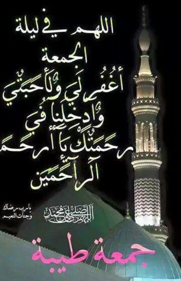 ليلة جمعة مباركة Islam Facts Good Morning Image Quotes Beautiful Love Images