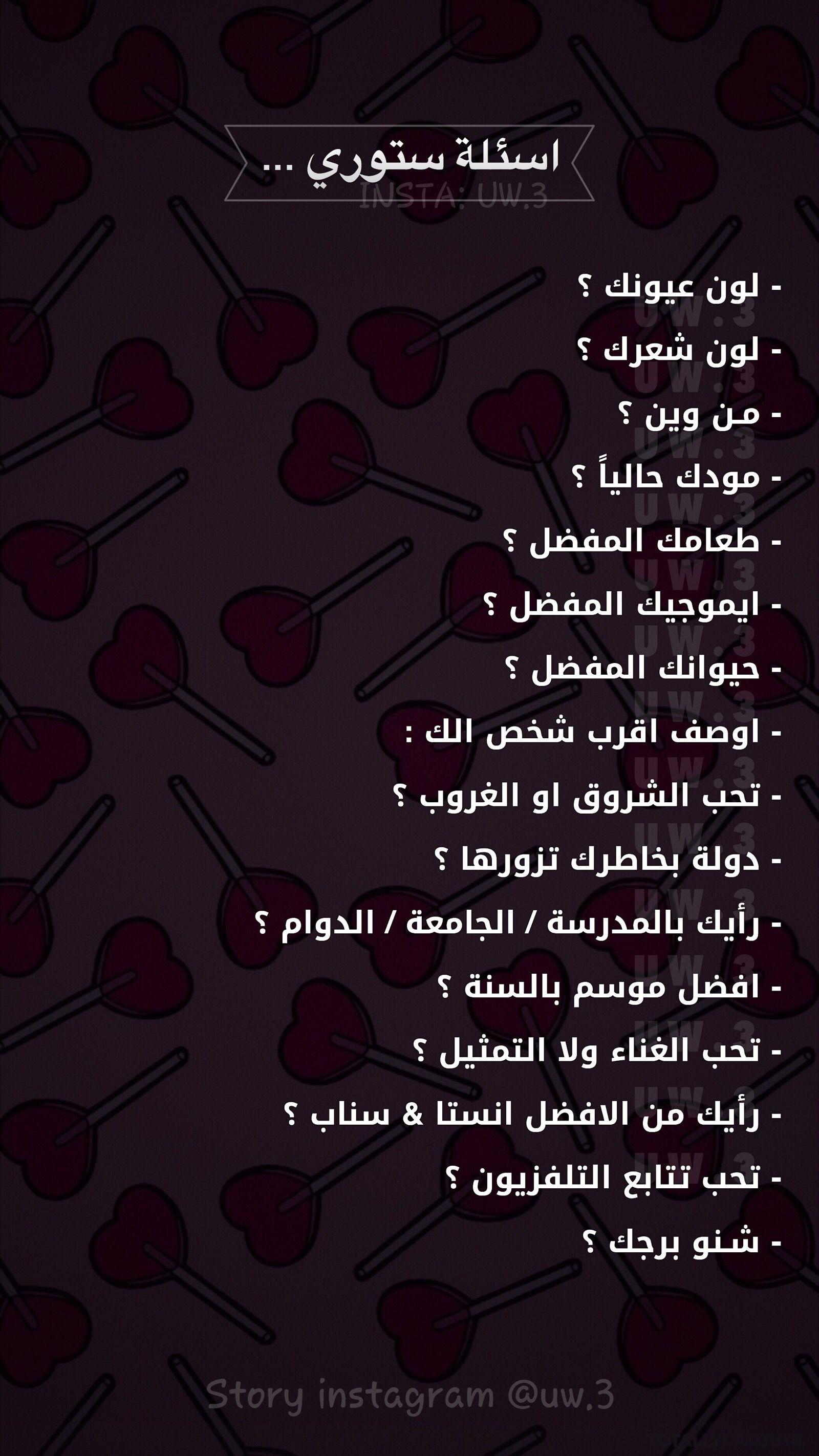 اسئلة ستوري Funny Dating Quotes Funny Arabic Quotes Jokes Quotes