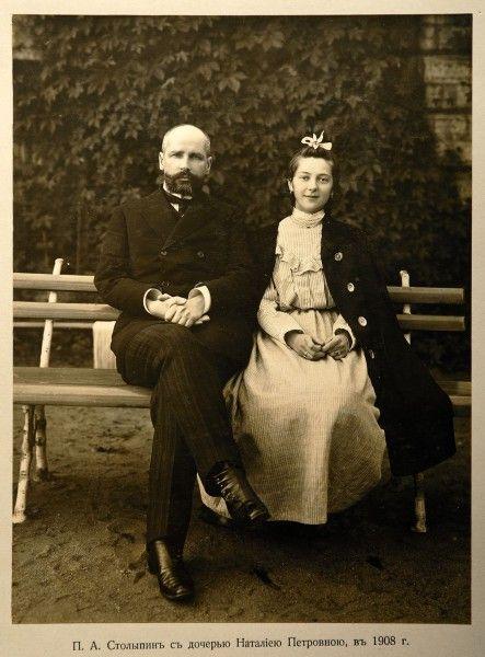 Наталья Петровна кн. Волконская ур. Столыпина (1894 - 1949 ...