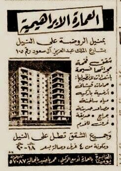 Pin By Imreda On مصر عبر العصور Old Egypt Old Advertisements Egyptian History