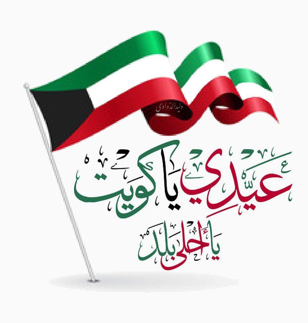 عيدي ياكويت ياأحلى بلد Kuwait National Day Flower Background Wallpaper Funny Art