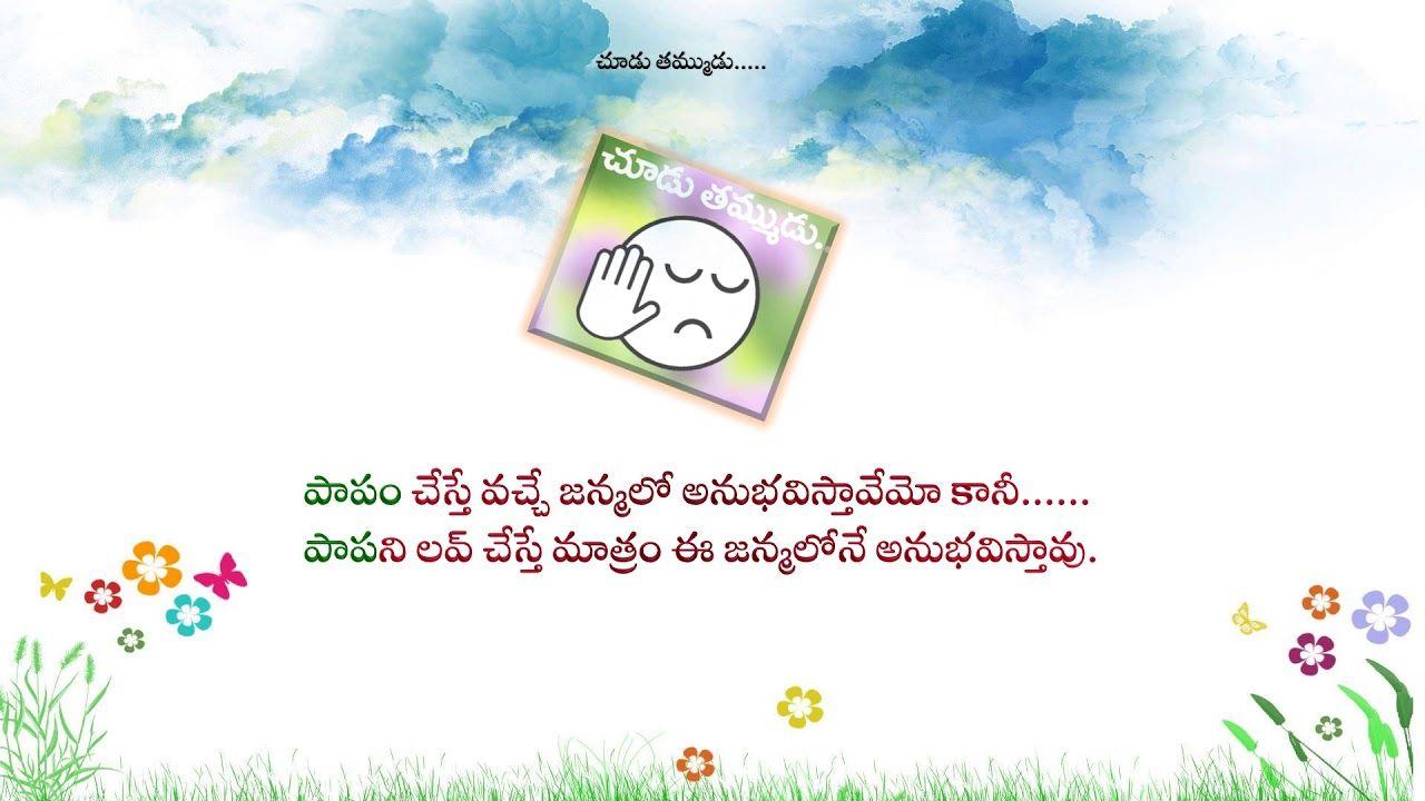 Pin On Jokes In Telugu