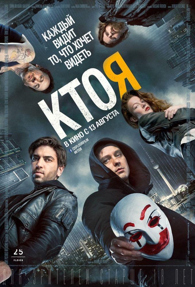 kino online 2019