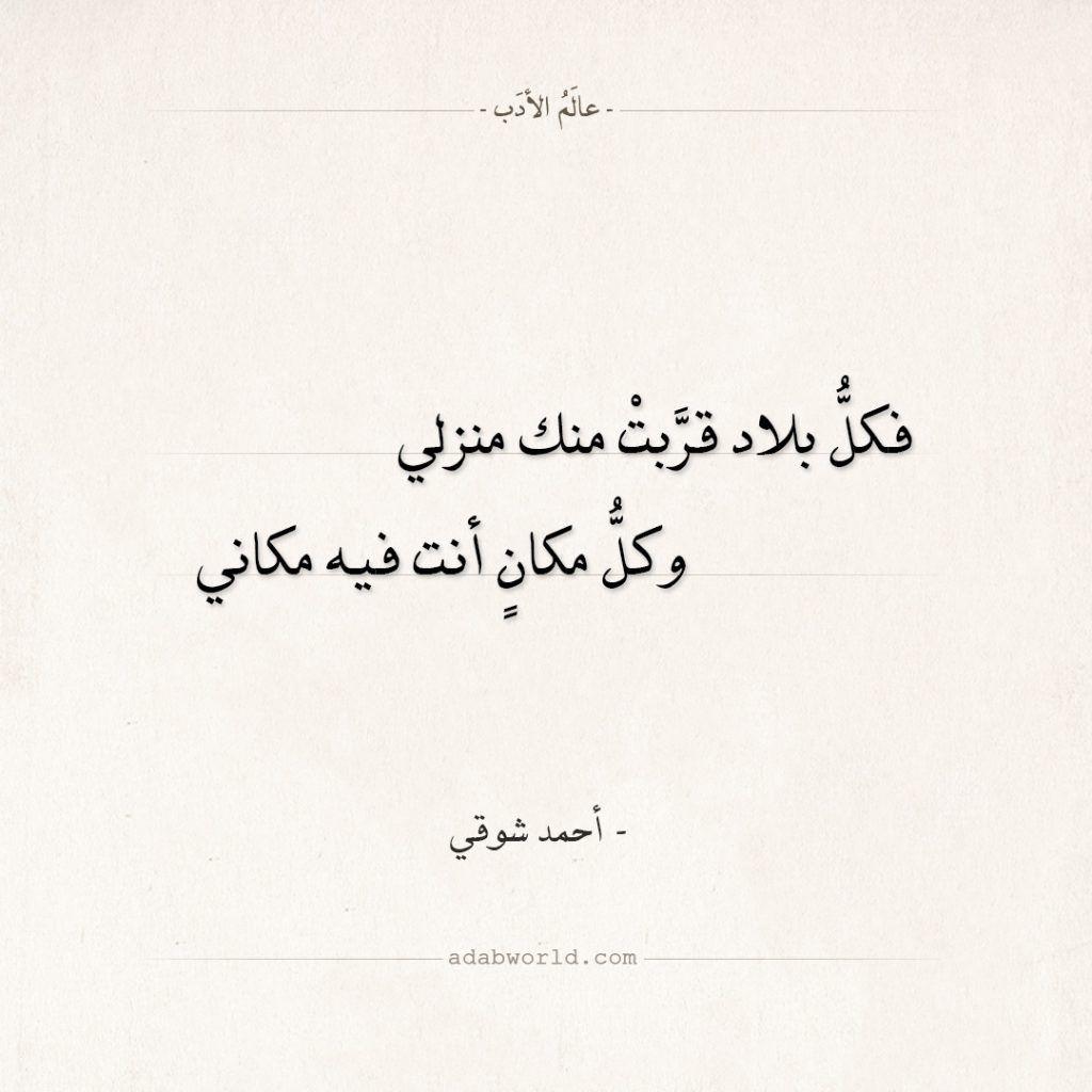 شعر أحمد شوقي فكل بلاد قربت منك منزلي عالم الأدب Words Quotes Short Quotes Love Coffee Love Quotes