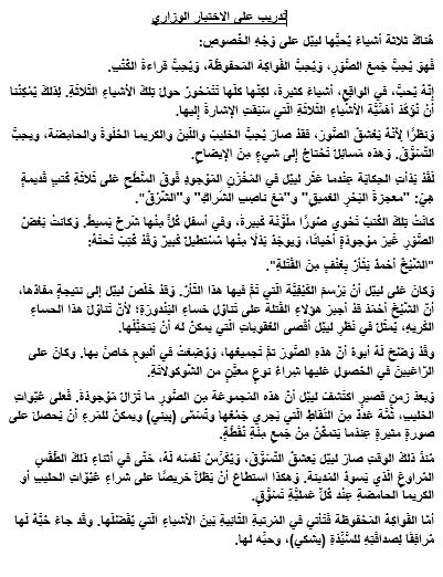 اللغة العربية ورقة عمل تدريبات للصف السادس مع الإجابات Math