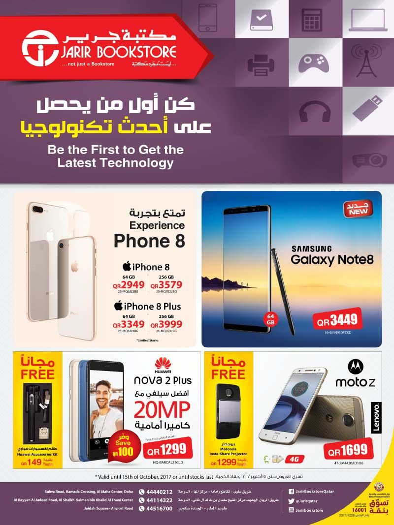 17b81d1d94e Jarir Bookstore Offers and Promotions Day 06-11 - DiscountsQatar.Com ...