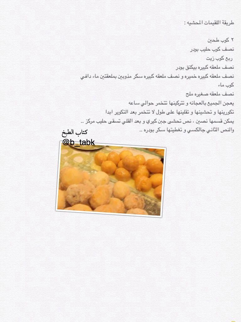 لقيمات محشية Arabian Food Arabic Food Food