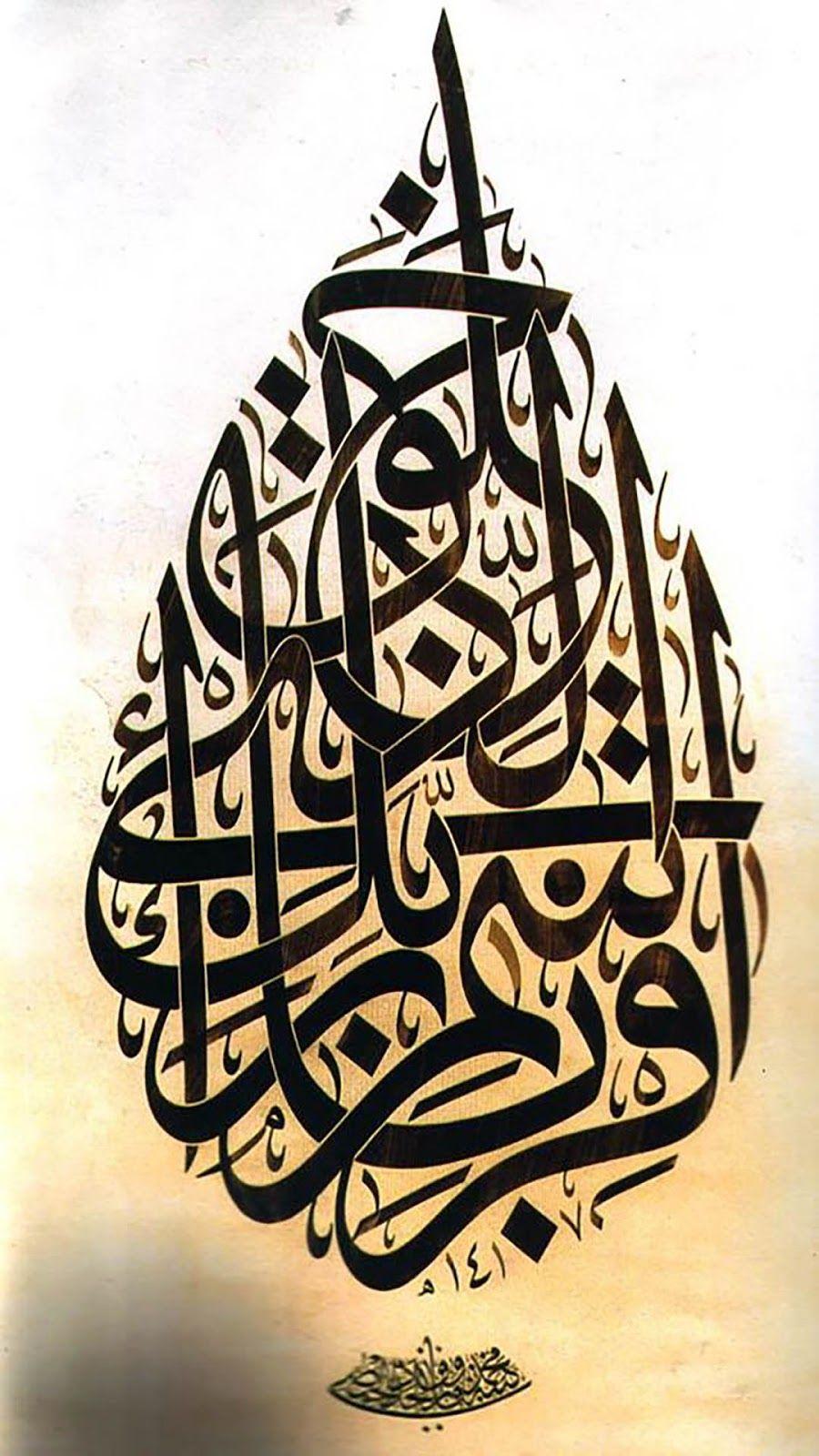 Kaligrafi (Dengan gambar) Seni, Kaligrafi, Kaligrafi islam