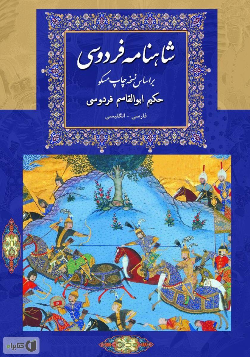 دانلود کتاب شاهنامه فردوسی ابوالقاسم فردوسی کتابراه Iran Culture Ancient Persia Book Cover