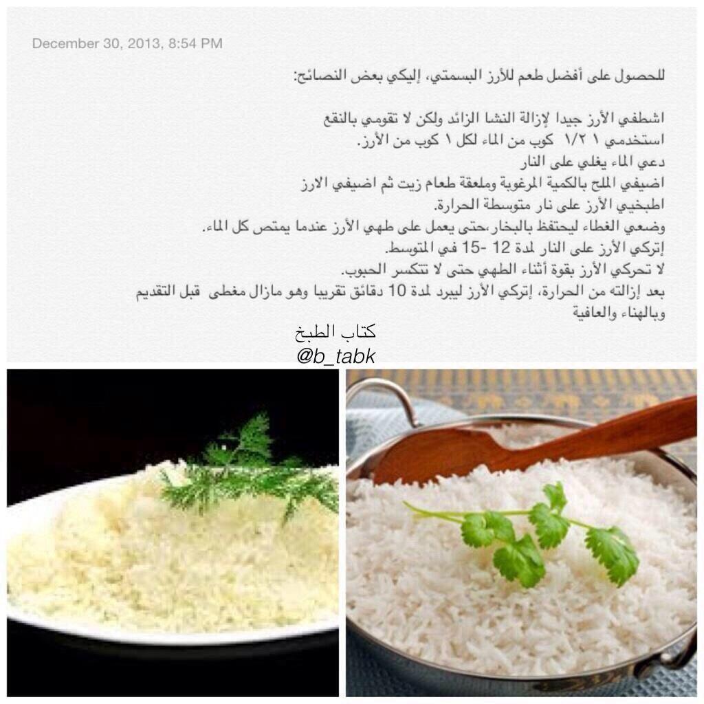 طريقة طبخ الارز Food Recipes Yummy
