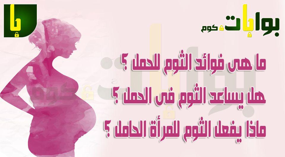 ما هى فوائد الثوم للحمل هل يساعد الثوم فى الحمل ماذا يفعل الثوم للمرأة الحامل Graphic Design Logo Logo Design Graphic Design