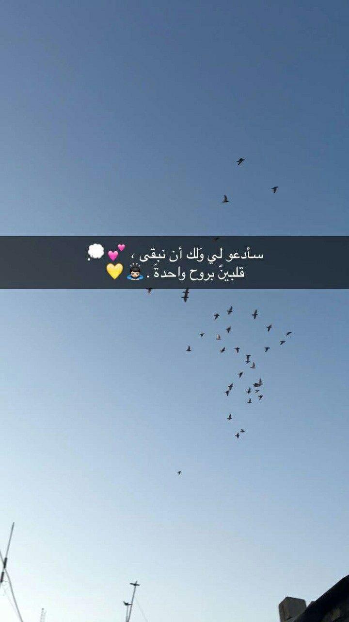 شكرا يا روحي الله يحميك وانا كمان بحبك انتبه لحالك منيح ز Beautiful Arabic Words Love Words Arabic Quotes
