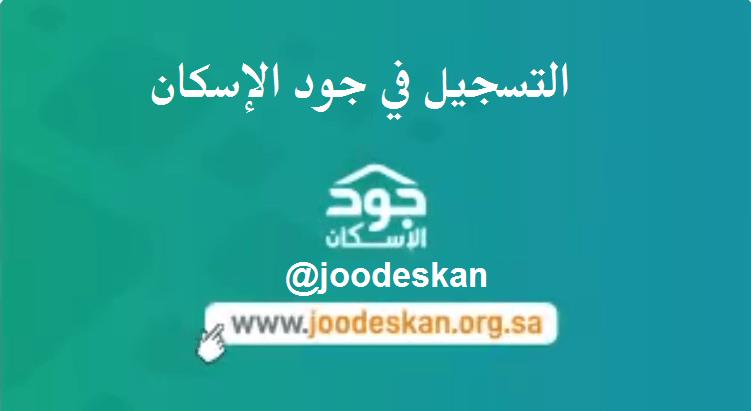 تسجيل جود الإسكان Joodeskan لتوصيل المساهمات الخيرية وطريقة التسجيل في جود إسكان Highway Signs Public Signs