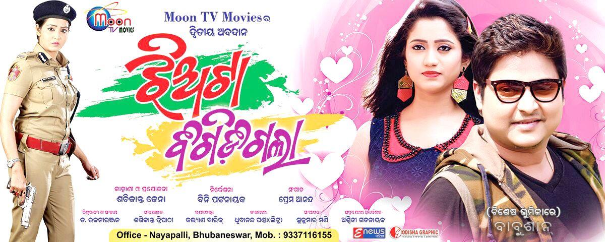 Jhia Ta Bigidi Gala 2016 Odia Movie Songs Movie Songs Songs Film Releases