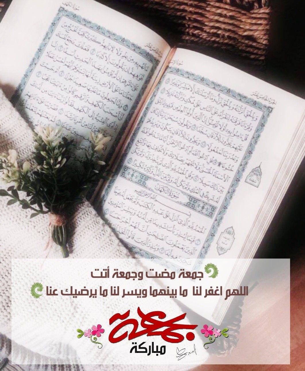 الجمعة Blessed Friday Jumma Mubarik Quotes
