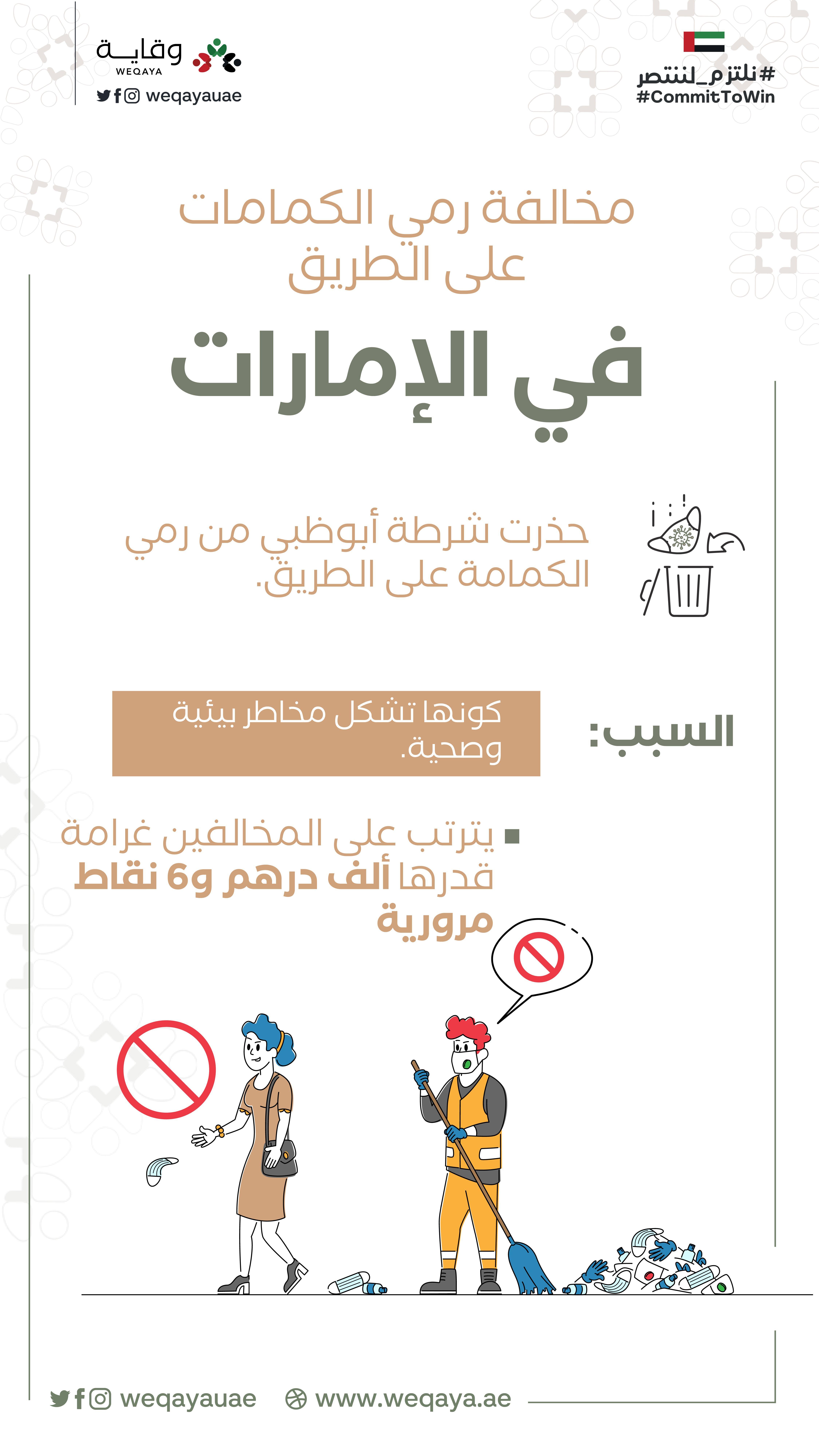 1000 درهم غرامة إلقاء الكمامات والقفازات في شوارع أبوظبي Peanuts Comics Comics Commitment