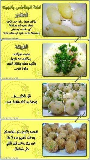 كفتة بطاطس بالجبنة Recipes Cooking Food And Drink