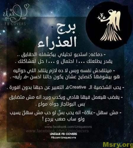 صفات واسرار وخصائص برج العذراء اليوم موقع مصري Virgo Photo Phone Case Positive Notes