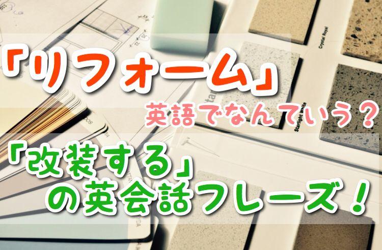 リフォーム は英語で 改装する に関する英会話フレーズ 改装