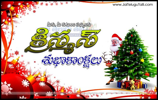 Wonderful Merry Christmas Wishes Telugu Quotes Images Happy Christmas Greetings P Christmas Greetings Pictures Merry Christmas Wishes Happy Christmas Greetings