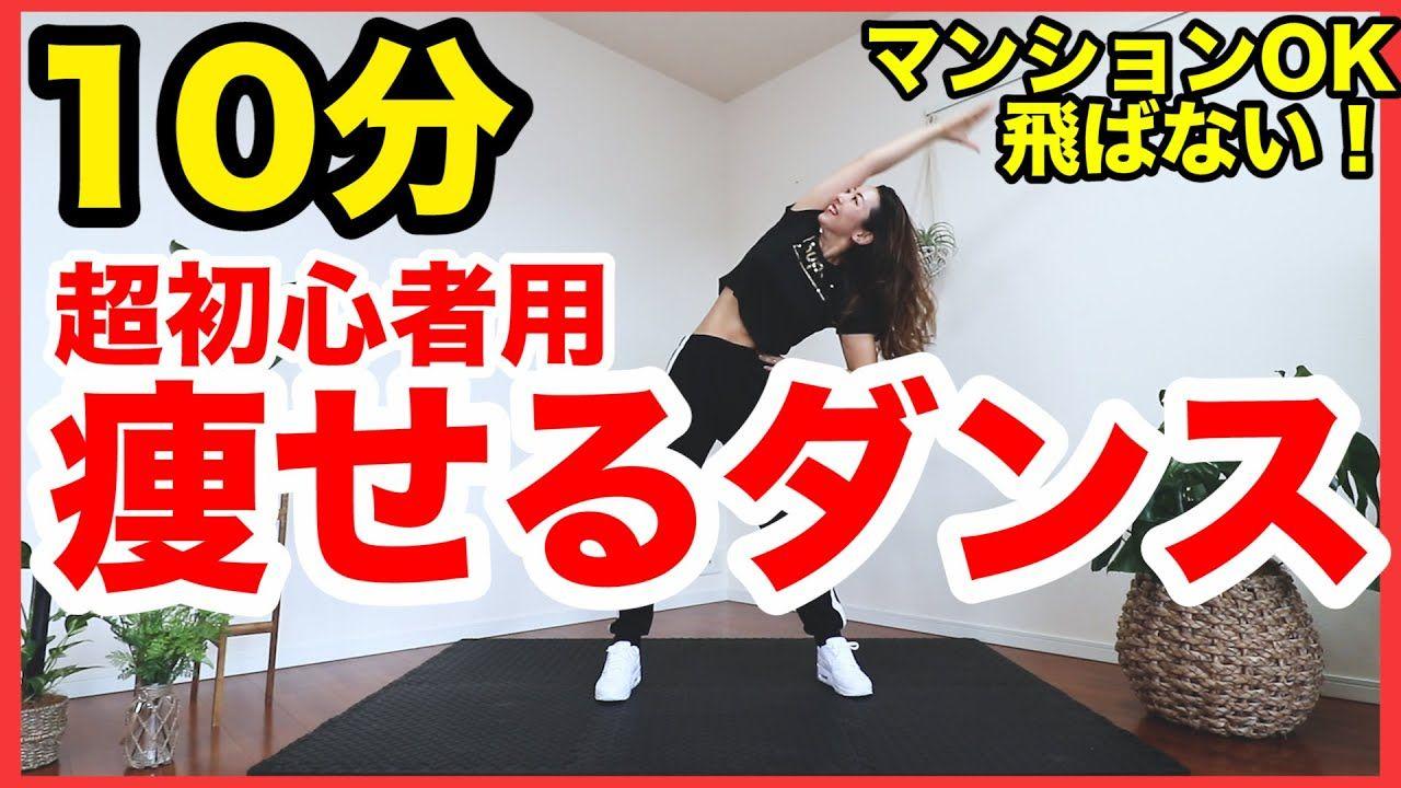 初心者用10分 超簡単な動きで痩せるダンス 自宅でできる全身運動で