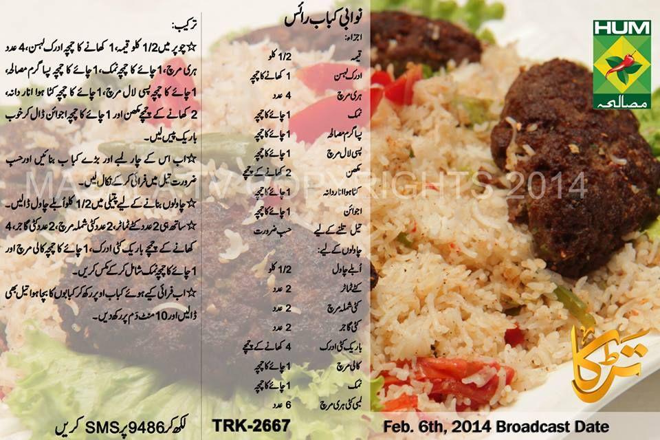 Nawabi Kabab Rice Recipe In 2019 Urdu Recipe Masala Tv Recipe Cooking Recipes